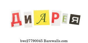 103 handmade cutout newspaper letters posters and art prints handmade cutout newspaper letters art print poster colorful alphabet with letters cut out of books spiritdancerdesigns Images